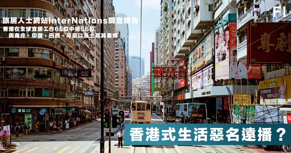 【港式生活】香港式生活惡名遠播?全球宜居工作65位中排56位,竟與「脆弱五國」看齊!