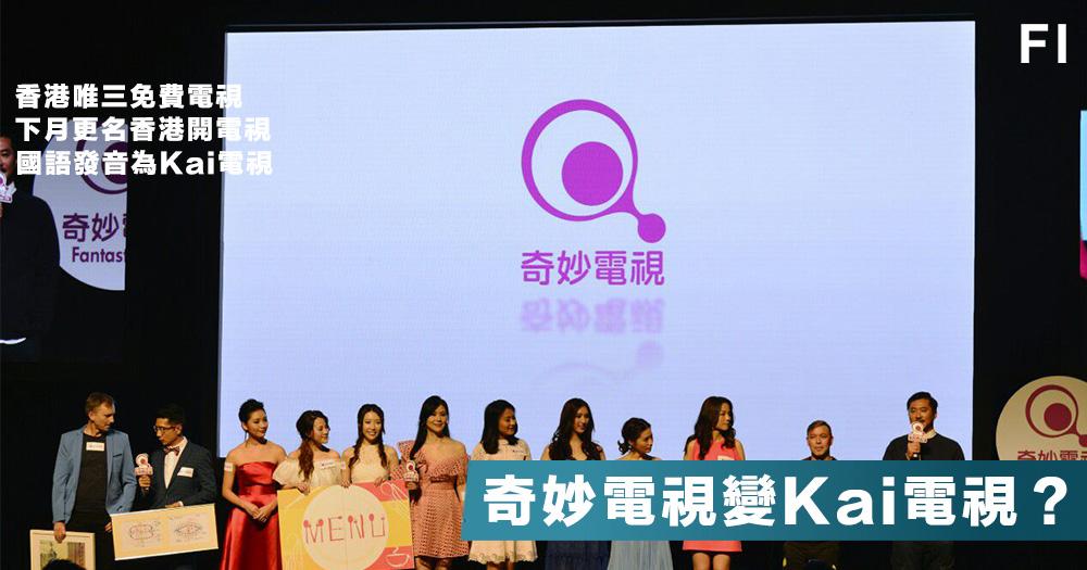 【Kai電視?】免費電視奇妙電視決定更名!新名字「香港開電視」國語發音「Kai電視」!