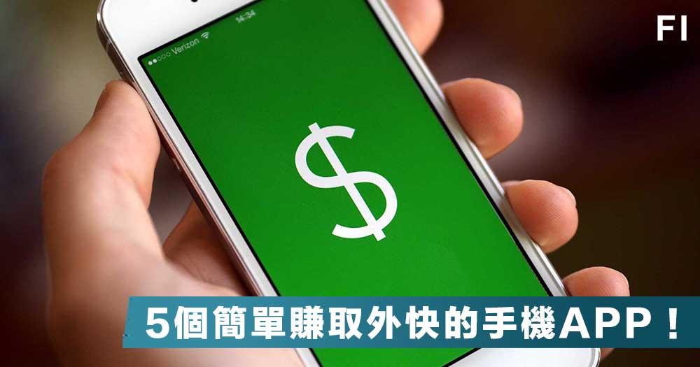【賺取外快】安坐家中仍可輕鬆賺錢,5個手機APP讓你簡單賺取額外現金!