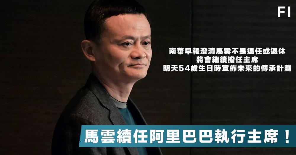 【薪火相傳】中國首富馬雲退休謠言戳穿,將續任阿里巴巴執行主席,明天宣布傳承計劃!