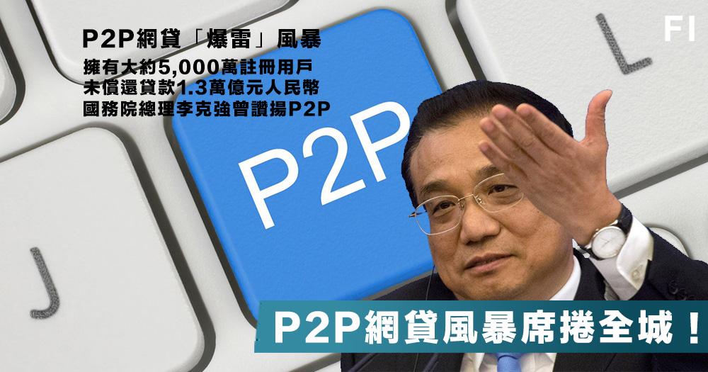 【自打嘴巴】曾受李克強讚揚,P2P網貸「爆雷」風暴席捲全城,逾1.3萬億元人民幣貸款尚未償還!