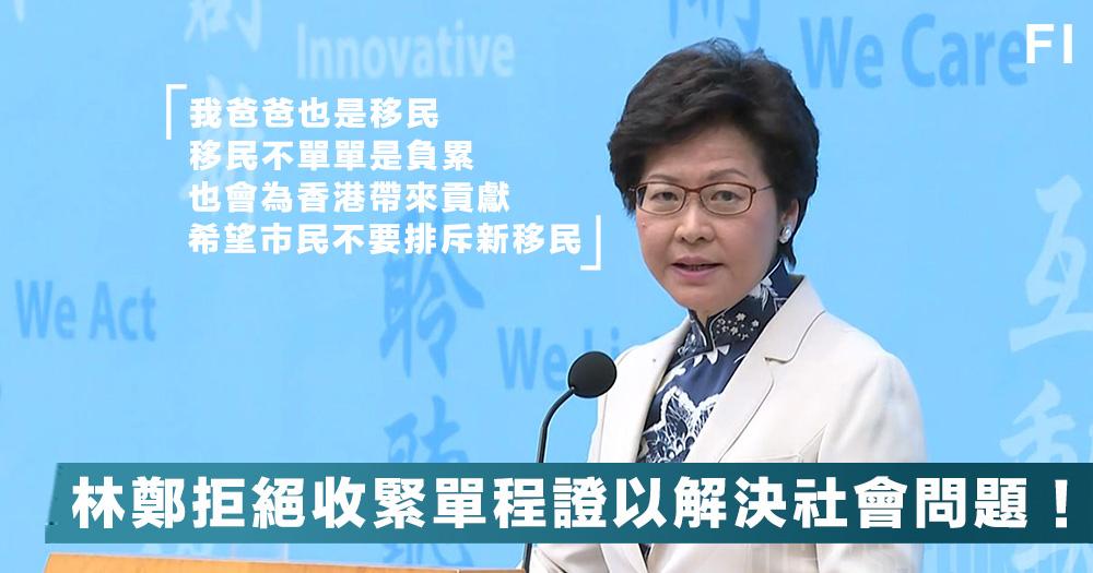 【空懷大愛】林鄭:希望大家不要排斥新移民,拒絕收緊單程證以解決房屋醫療問題!