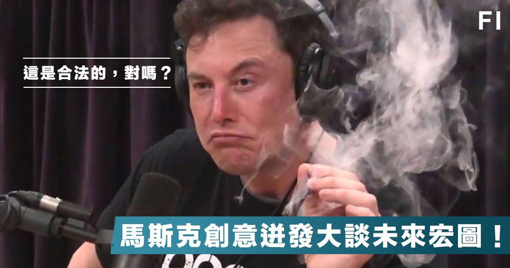 【創意泉源】Elon Musk吸食大麻迸發創意,網台大談電動飛機未來宏圖!