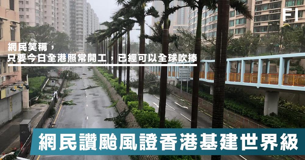 【山竹襲港】風災過後,連登網民讚許香港基建一流,水電供應穩定、港鐵仍為大眾服務。