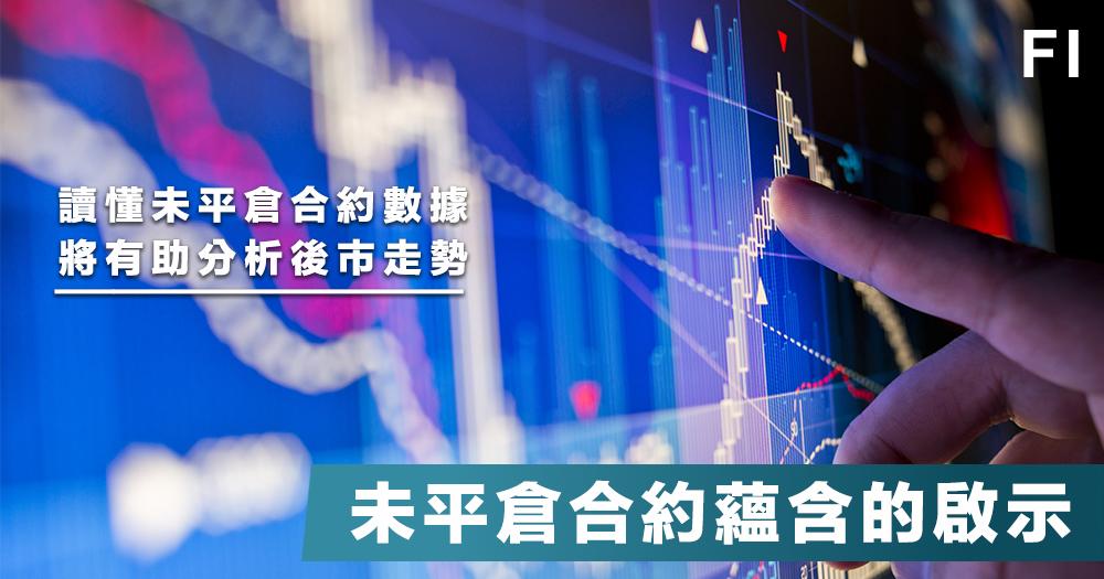 【數據解讀】未平倉合約不只應用於期權期貨市場!未平倉合約帶來的啟示,你又知道如何讀懂它嗎?