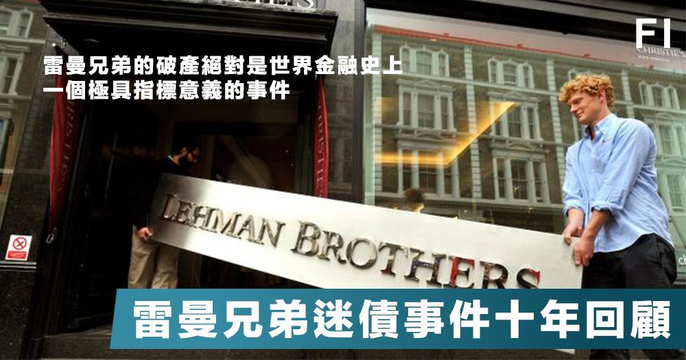 【雷曼十年】十年回首,雷曼兄弟破產成為美國史上金額最大的破產案,再回顧次貸危機、迷債事件!