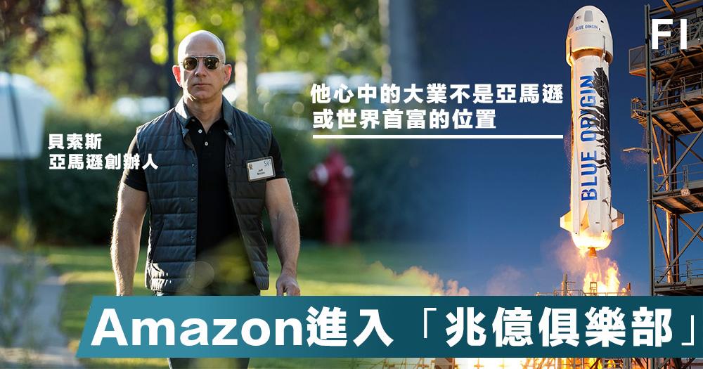【新里程碑】繼蘋果公司之後,亞馬遜成第二間市值破1兆億美元的上市公司!