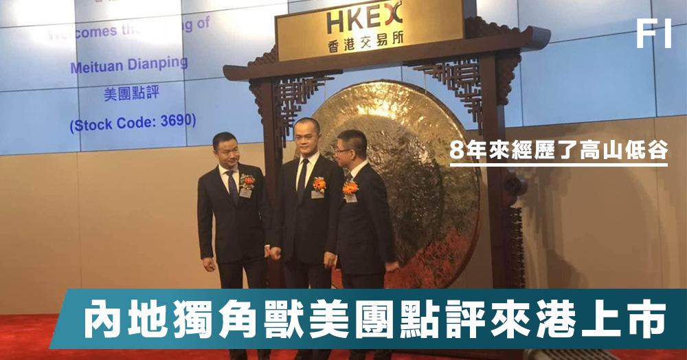 【內地獨角獸】美團點評成香港第2間同股不同權的內地新股,半日股價升5.5%,回顧美團8年創業路!