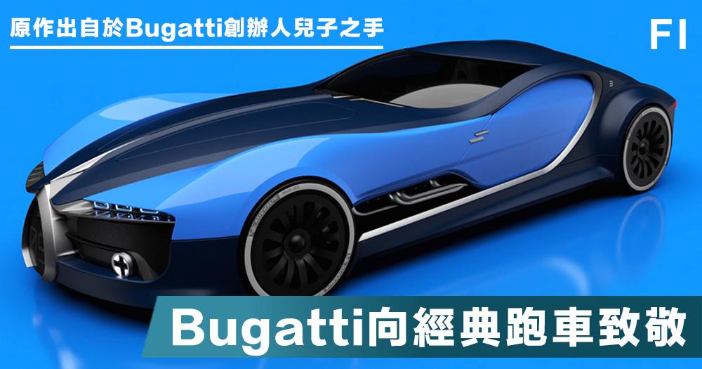 【向經典致敬】Bugatti向30年代的跑車致敬,依照其長車身的外型,打造成本價逾2,000萬的現代概念超跑!