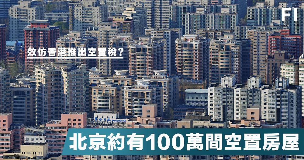 【空置單位】中國房地產專家胡景暉:北京約有100萬間空置房屋!