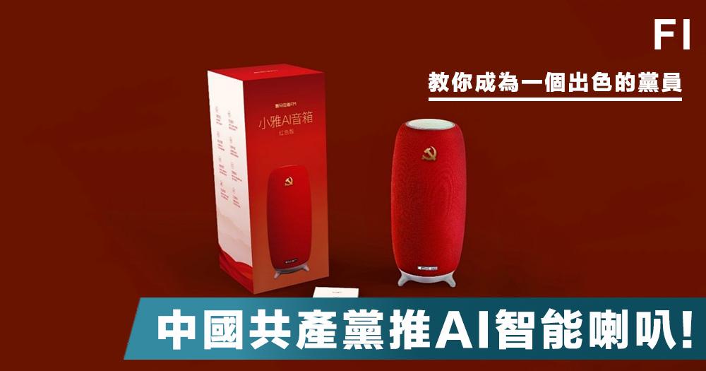 【黨員專屬】中國共產黨跟上高科技的洪流,推出黨製作的AI智能喇叭,加強黨的教育!