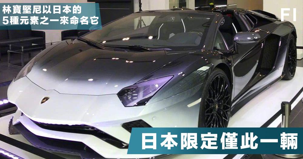 【日本限定】林寶堅尼日本特別版「風」,乃Aventador系列的最後一款車型,全球僅限一部!