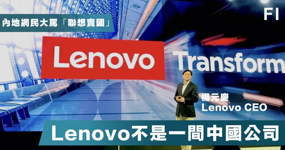 【玻璃心】Lenovo CEO楊元慶:聯想不是一間中國公司,在內地網路上引起軒然大波!