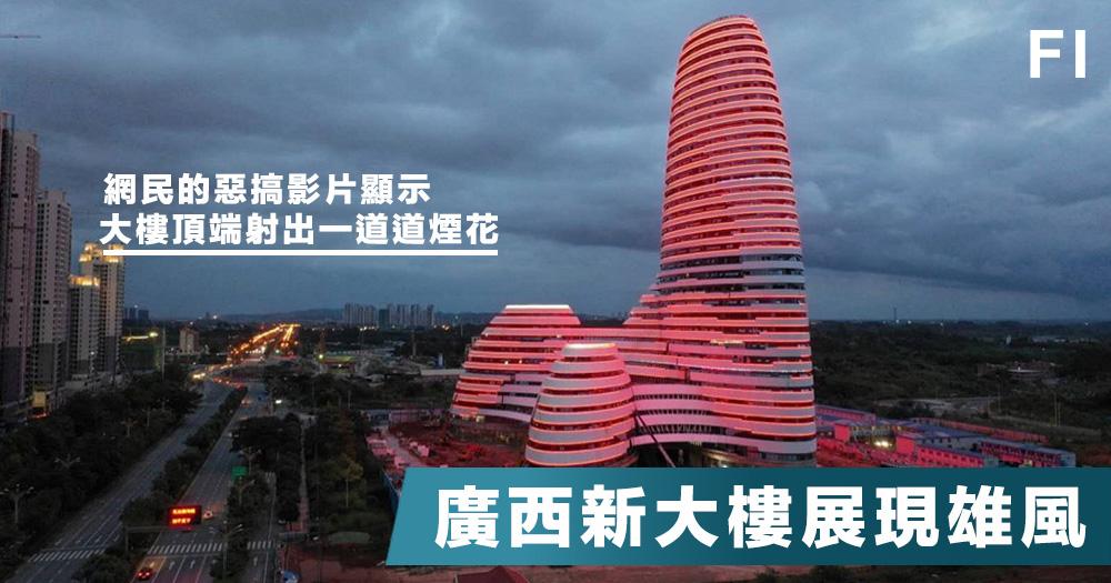 【大國崛起】廣西新媒體中心大展雄風,網民惡搞「陽具煙花」影片網上瘋傳!