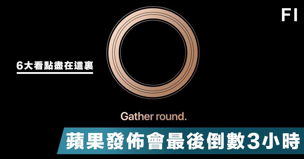 【年度盛事】最後倒數3小時,蘋果發佈會前瞻,你要知道的全在這裏!