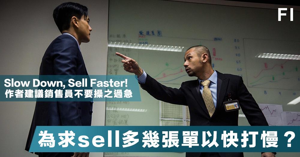 【欲速則不達】加快銷售速度就可以獲得更多的訂單?逾30年經驗的銷售員分享其6大銷售技巧!