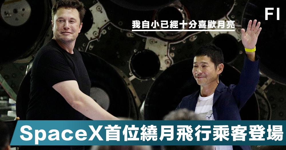 【日本富商】Tesla老闆Elon Musk揭開了Space X首位繞月飛行乘客的神秘面紗!