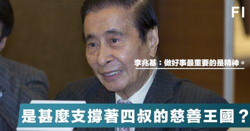【商業傳奇】為香港市民節省140億煤氣費?李兆基有財力做慈善,更有能力賺大錢!