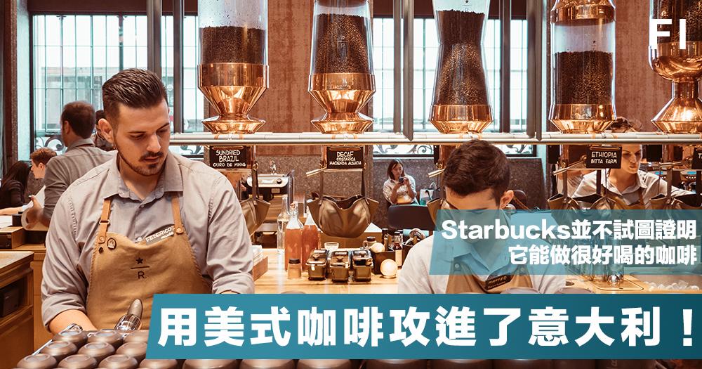 【迎難而上】衝破意大利咖啡市場的防線? Starbucks究竟用了甚麼奇招,終於把美式咖啡賣給意大利人?