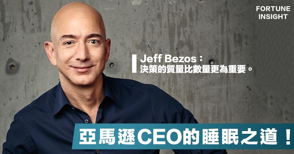 【能量睡眠】亞馬遜CEO每天能睡多久?你不知道的Jeff Bezos睡眠習慣!