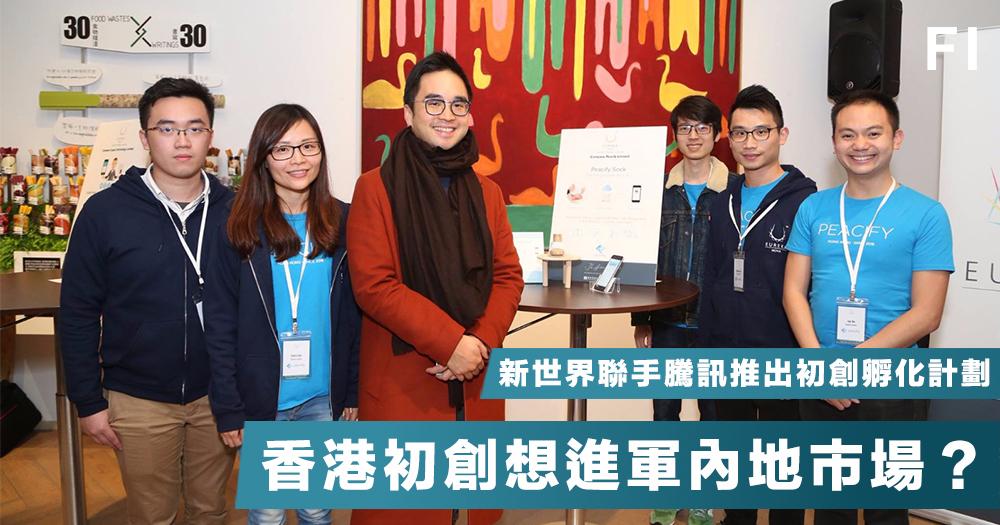 【香港初創】新世界聯手騰訊推出初創孵化計劃,協助本地初創開拓內地市場!