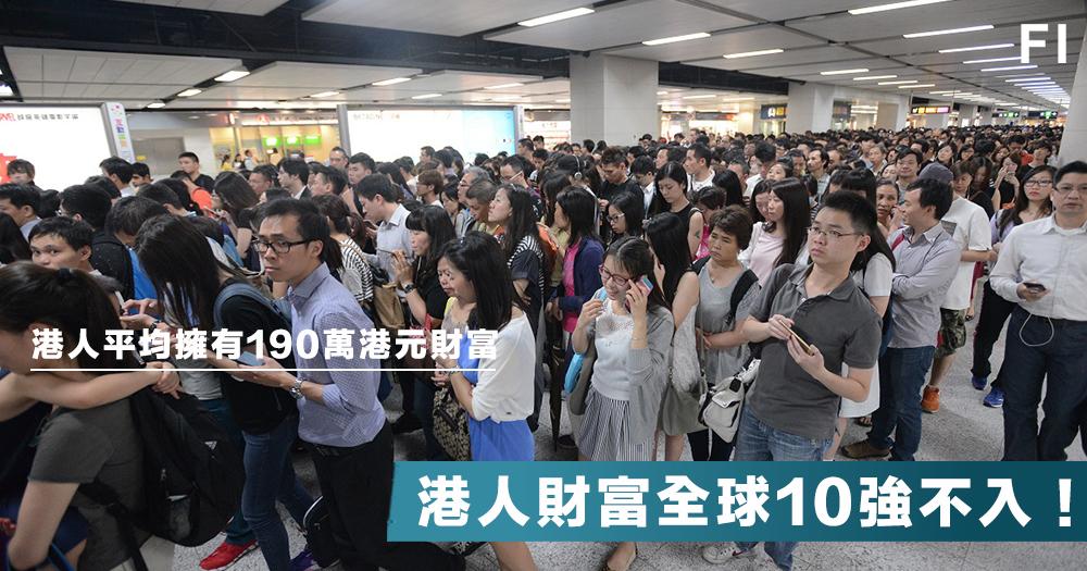 【打工仔悲歌】香港人含辛茹苦累積不菲財富?港人平均賺取190萬港元,仍不入全球10強!