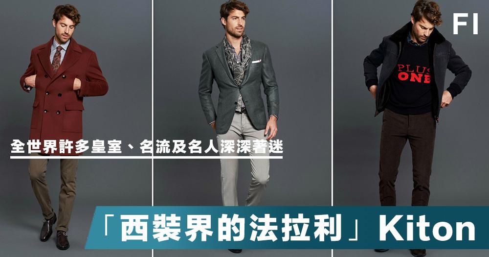 【極致奢華】義大利頂級西裝品牌Kiton乃名人首選,俄羅斯總理普京也是其常客!