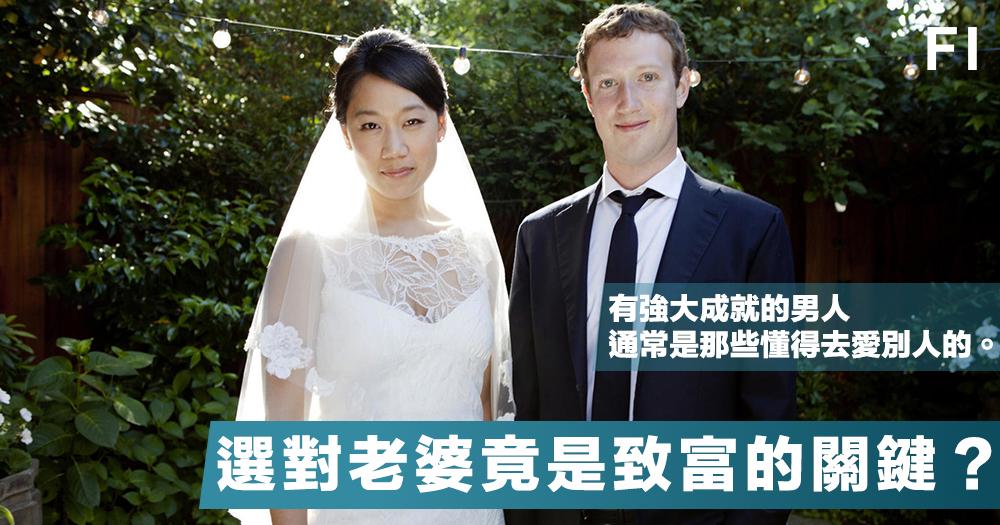 【成功背後的女人】想賺大錢先要選對伴侶?世上500位富翁親自見證怎樣「靠老婆發財」!