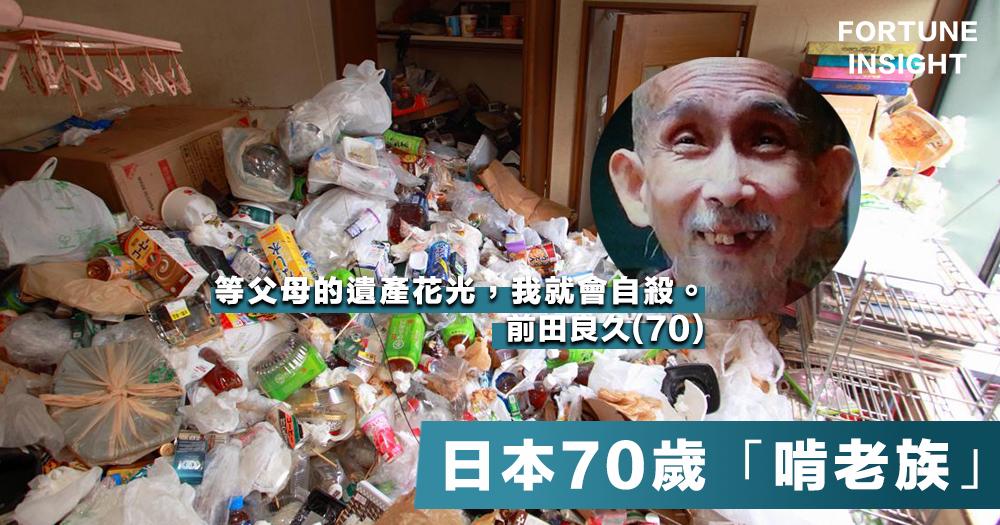 【最強啃老族】日本老人靠爸媽遺產活到70歲,從未戀愛,畢生只工作過2年!
