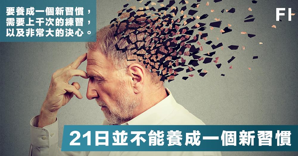 【大腦誤區】21天並不能養成新習慣?大腦其實不能Multitask?
