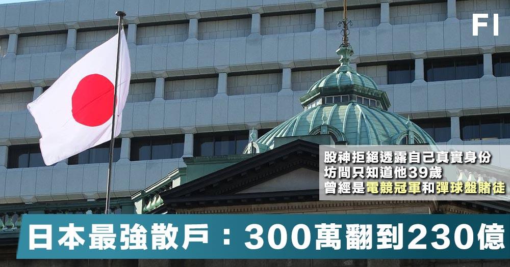 【最強散戶】日本最強神秘散戶,因瑞穗交易員擺烏龍而一炮賺得6億日元!