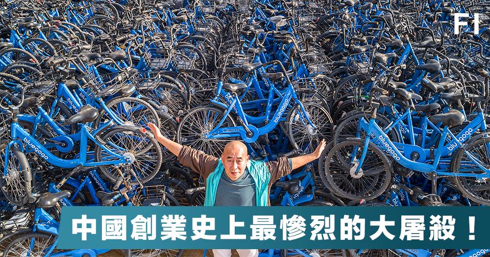 【曇花一現】觸目驚心的共享單車墳場,中國創業史上最慘烈的大屠殺!