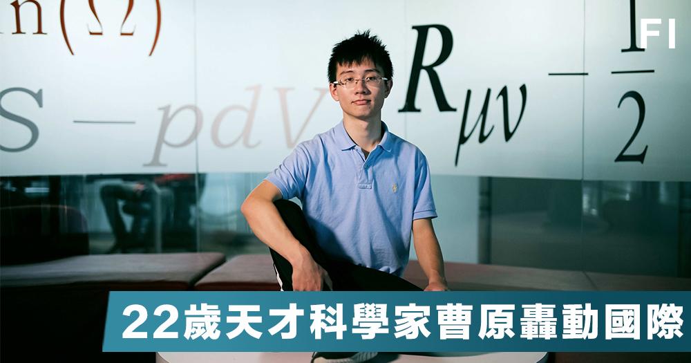 【年度10大科學家】22歲「神童」曹原最新物理發現轟動國際;主導「基因編輯嬰兒」賀建奎同列榜上。