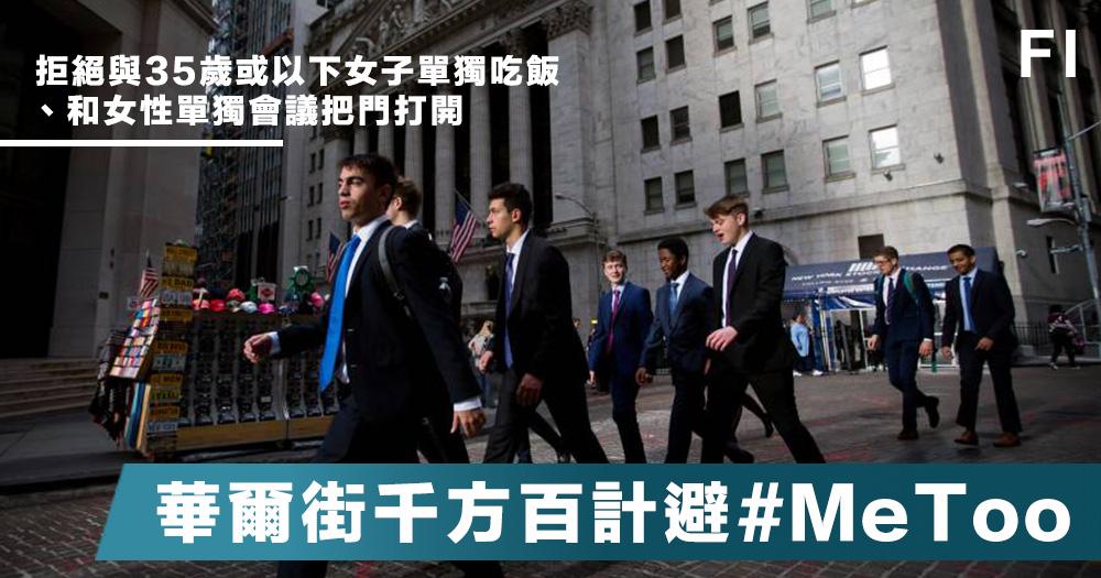 【驚弓之鳥】#MeToo運動成禍根:華爾街男性擔心惹官非,對女性避之則吉。