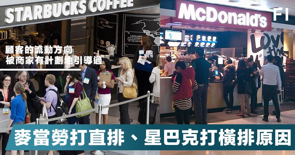 【見微知著】排隊都大有學問:為何麥當勞打直排,Starbucks則打橫排?