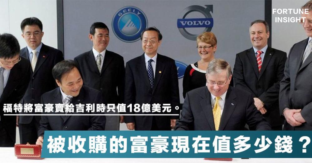 【買對了】8年過去,吉利花18億美元收購的富豪汽車,現在值多少錢了?