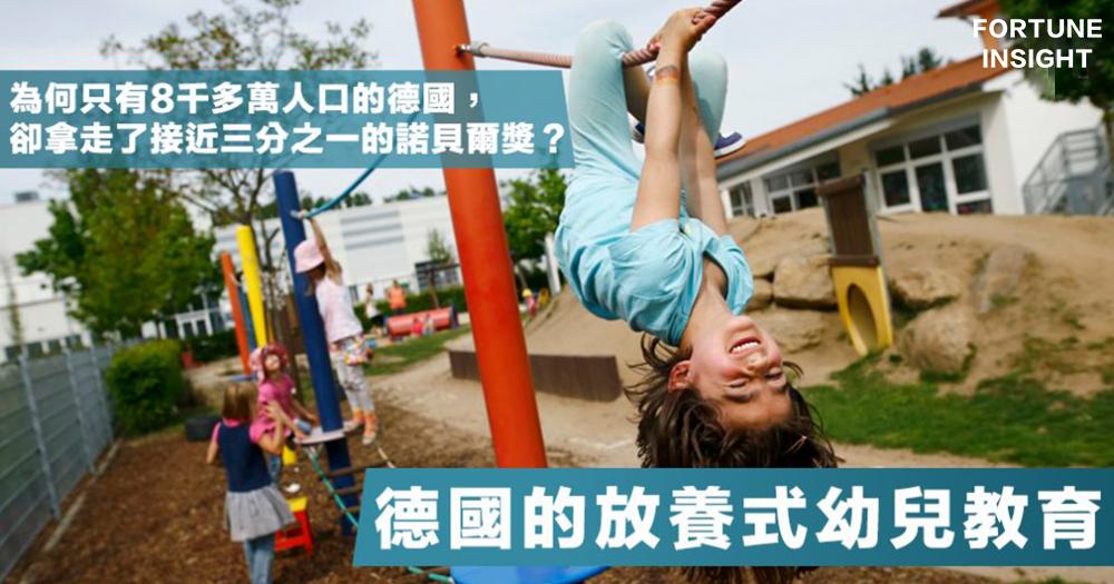 【放養式教育】故意輸在起跑線上?拿走接近三分之一諾貝爾獎,德國式幼兒教育竟然是這樣的!