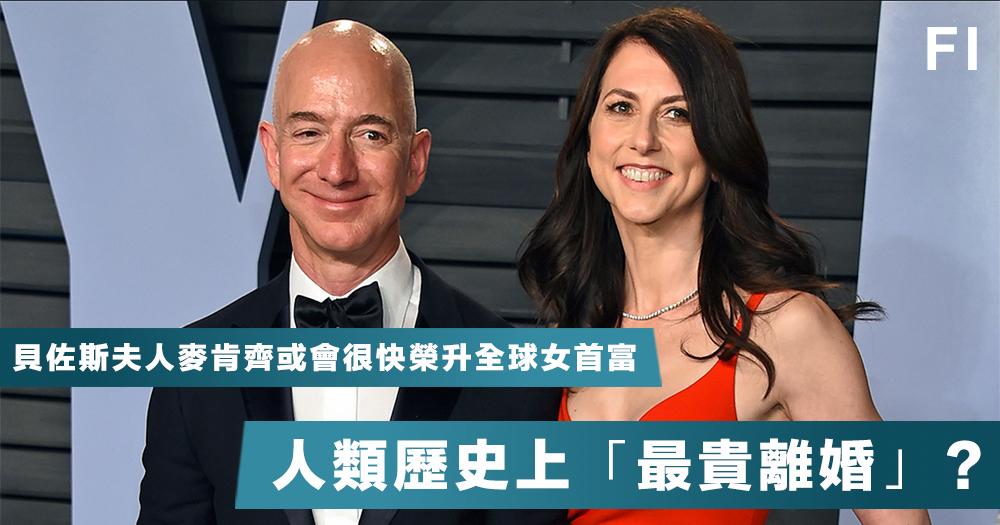 【身家1370億美金】Jeff Bezos宣佈離婚,結束25年婚姻:有可能是人類歷史上「最貴離婚」?