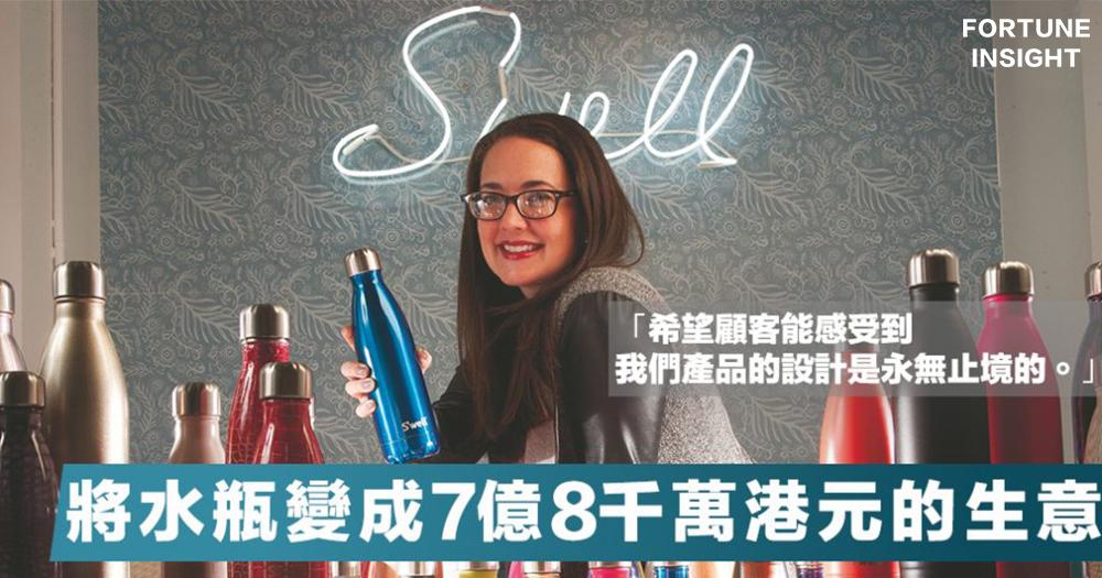 【外觀至上】一個保溫杯可以賣多少錢?會計師靠賣水瓶一年收入7億8千港元。