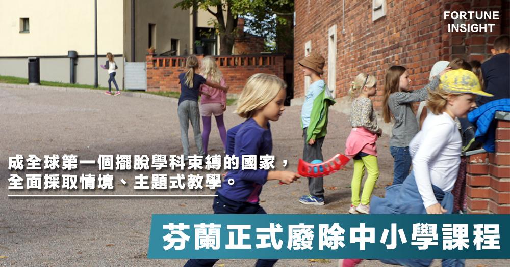 【走得太前】芬蘭正式廢除中小學課程教育,成全球第一個擺脫學科束縛的國家!