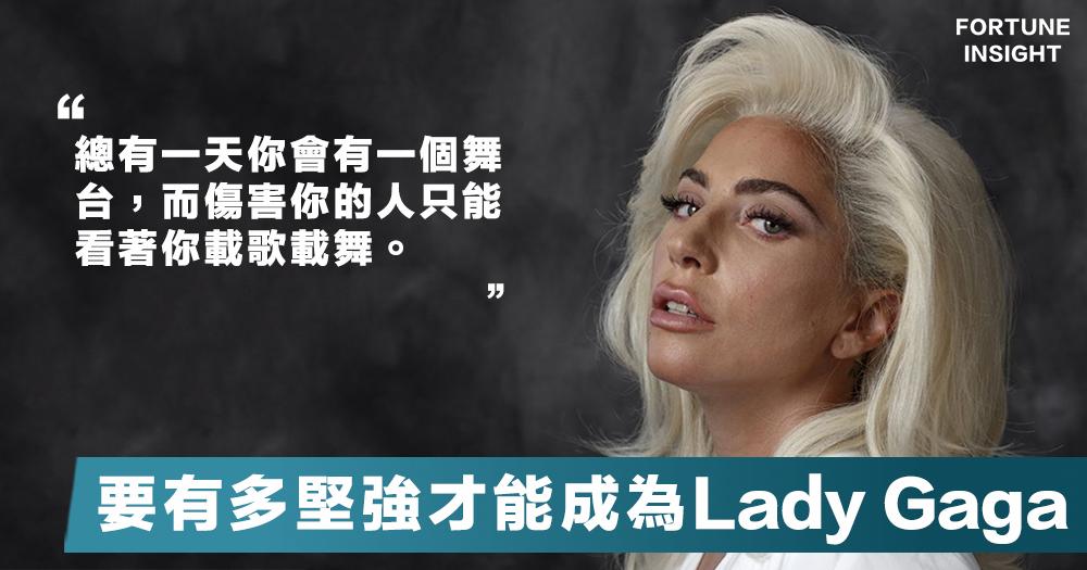 【Lady Gaga】19歲被性侵,25歲患上絕症,32歲成為史上首個同年拿下金球獎、格萊美、奧斯卡的明星!