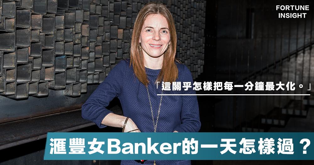 【工作的意義】滙豐女Banker的一天!她的日子可能比我們的更像「生活」?