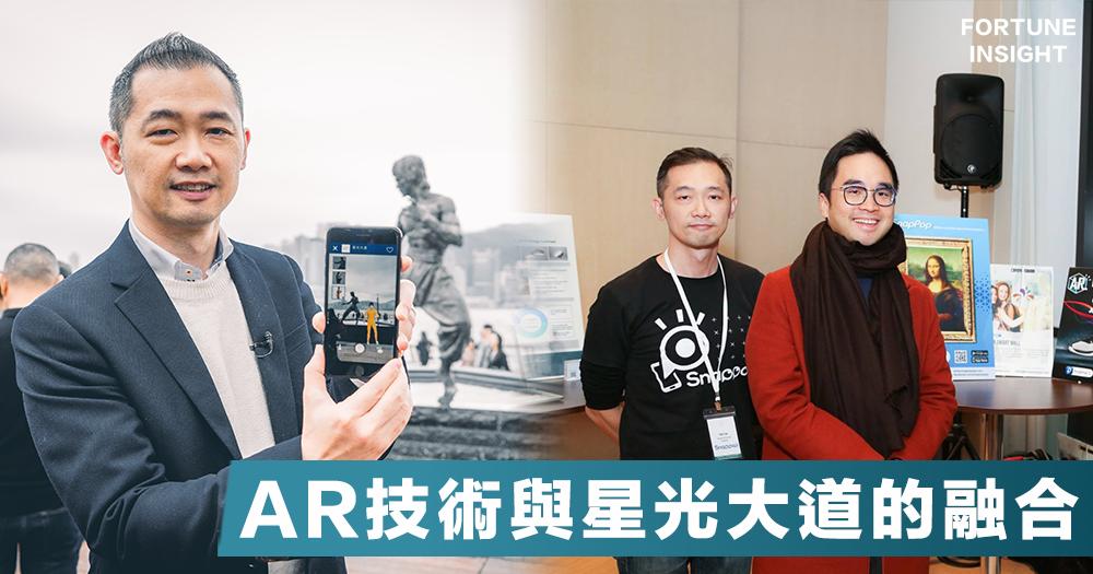【星光新貌】打卡新玩法!新世界邀本地初創SnapPop,AR技術融入星光大道銅像