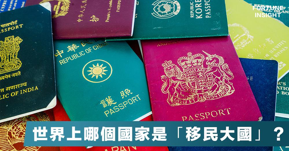 【移民研究】城外的人想衝進去,城裡的人想逃出來:世界上哪個國家是移民大國?