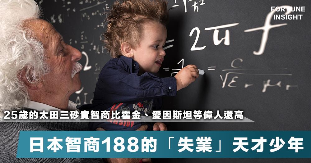 【天才悲歌】日本一位天才少年智商高達188,卻因為學歷不夠而只能當「接線生」。