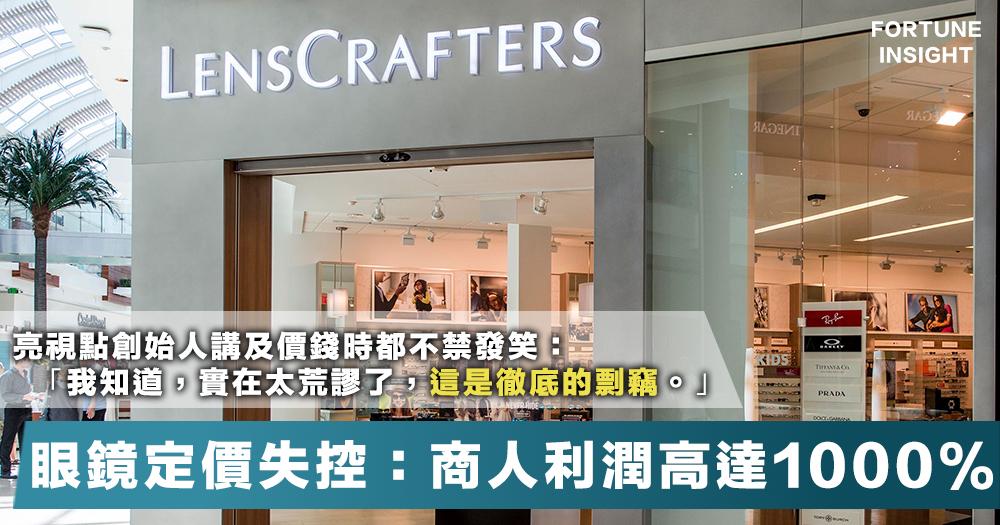【億元剽竊】全球連鎖眼鏡零售商「亮視點」前創辦人坦言:市面眼鏡定價失控,利潤高達 1000%!