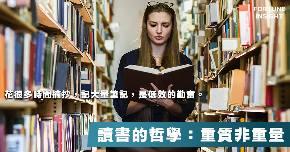 【高效讀書】閱書萬卷卻總沒有「滿肚墨水」的感覺?可能你一直用「錯」方法讀書。