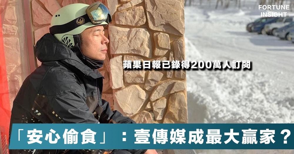 「安心偷食」事件:壹傳媒成最大贏家?