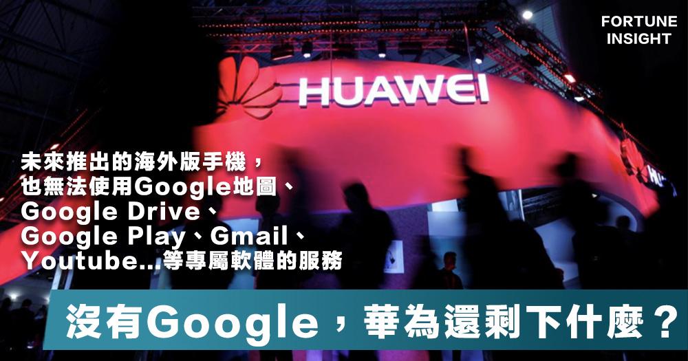 【一刀兩斷】Google在禁令要求下,已全面取消與華為合作,華為新手機將「沒有Play Store」。
