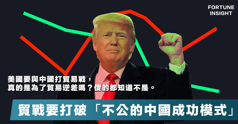 【貿戰的啟示】特朗普完全不懂經濟?貿戰的目的是要打破「不公的中國成功模式」。